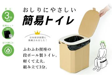 おしりにやさしい簡易トイレの特設サイトがオープンしました。