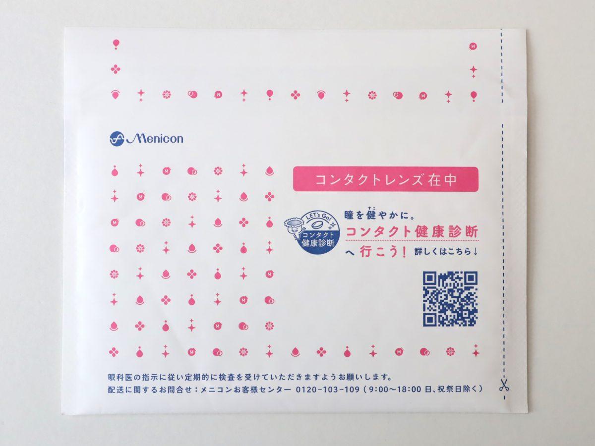 クッション封筒印刷のご紹介(株式会社メニコン様)