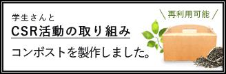 梅花堂紙業はCSR活動としてコンポストの開発製作に携わりました。