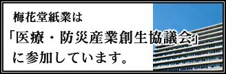 梅花堂紙業は医療・防災産業創生協議会に参加しています。